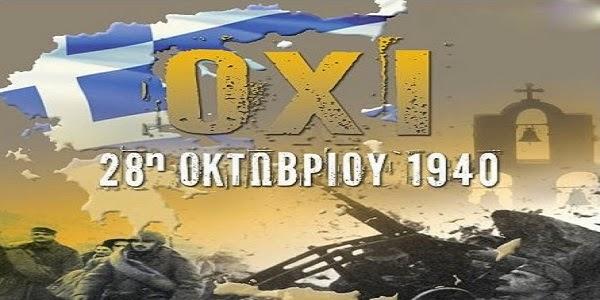 Photo of Πρόγραμμα «Εορτασμού Εθνικής Επετείου 28ης Οκτωβρίου 1940» του Δήμου Φαρσάλων