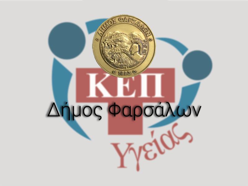 Photo of ΚΕΠ Υγείας Δήμου Φαρσάλων: Πρόγραμμα Πρόληψης – Δωρεάν Ιατρικές Εξετάσεις