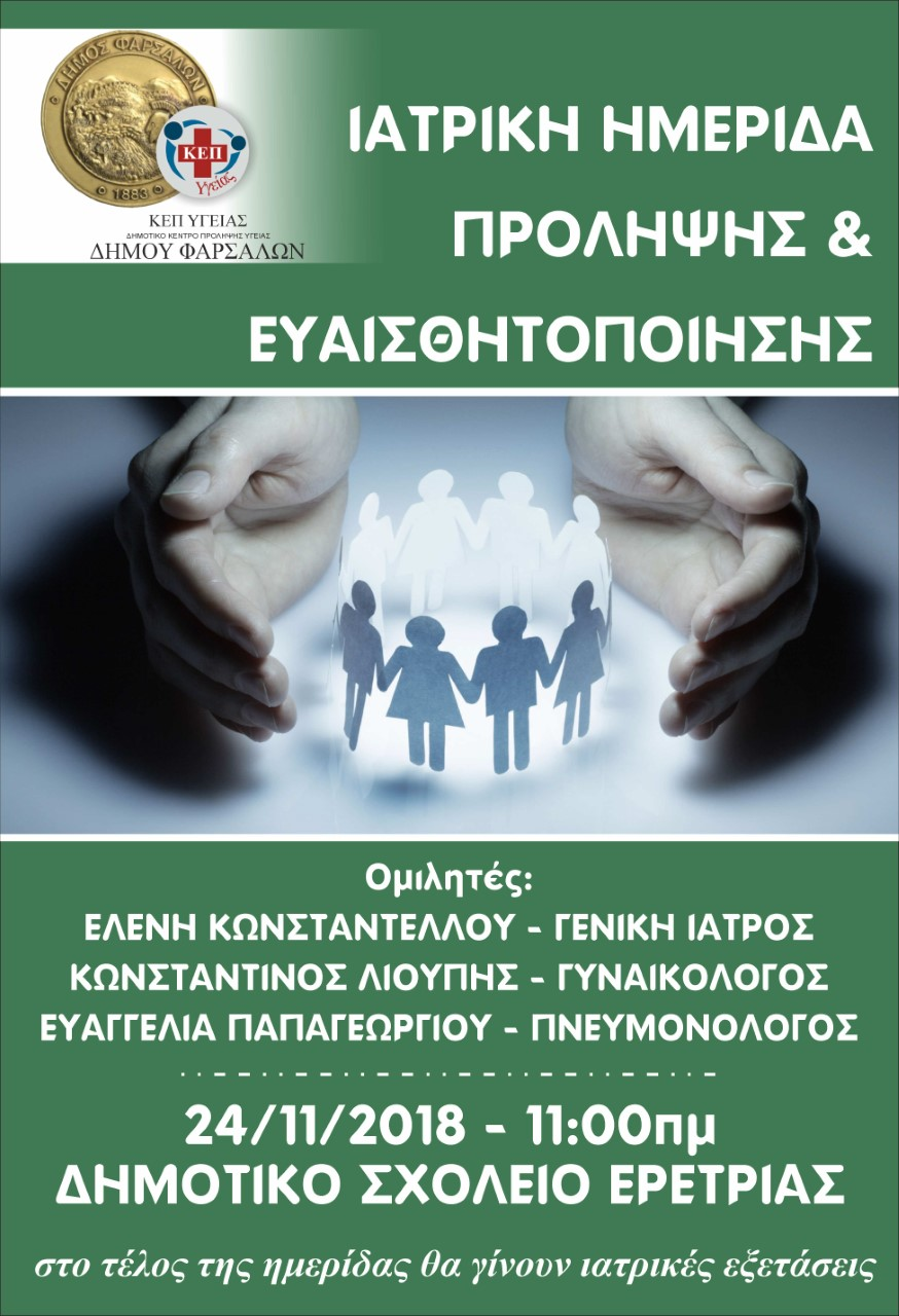 Photo of ΚΕΠ Υγείας: Ημερίδα Πρόληψης και Ευαισθητοποίησης στην Ερέτρια Φαρσάλων