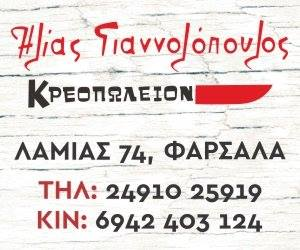 Photo of Το Κρεοπωλείο του Ηλία Γιαννολόπουλου σας εύχεται!!!