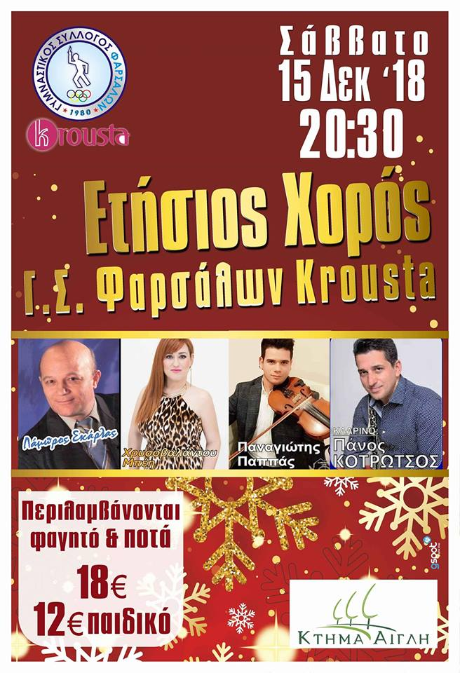 "Photo of ""Χορεύει"" το Σάββατο, στο Κτήμα ""ΑΙΓΛΗ"" ο Γ.Σ. Φαρσάλων ""Krousta""!"