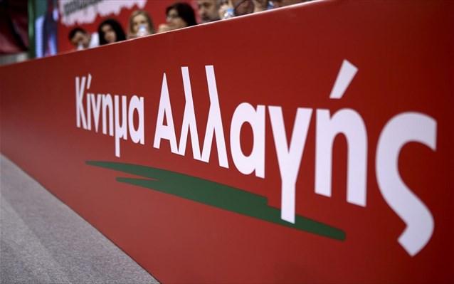 Photo of Αυτοί είναι οι υποψήφιοι του ΚΙΝΑΛ στην Θεσσαλία για τις εθνικές εκλογές