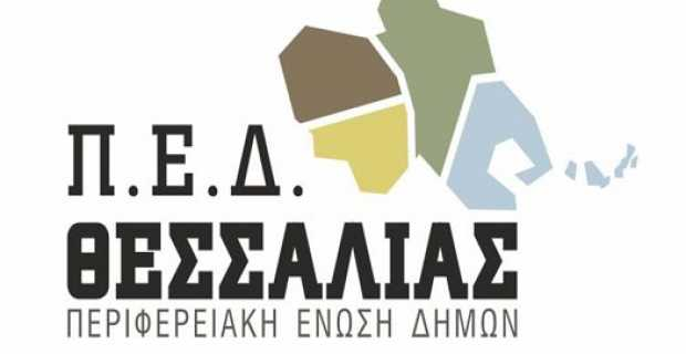 Photo of Ημερίδα της ΠΕΔ Θεσσαλίας στη Λάρισα με θέμα τις «Εκλογές της Τοπικής Αυτοδιοίκησης»
