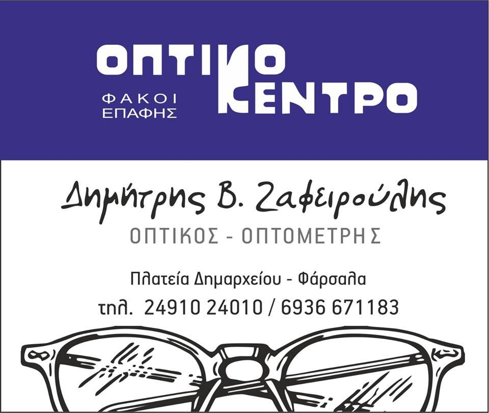 Photo of Προσφορά από τα ΟΠΤΙΚΑ Ζαφειρούλης