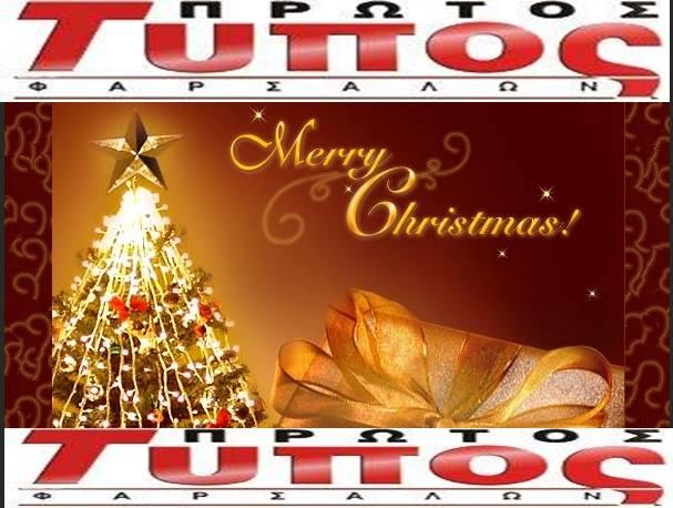 Photo of Χρόνια Πολλά, Καλά Χριστούγεννα!!!
