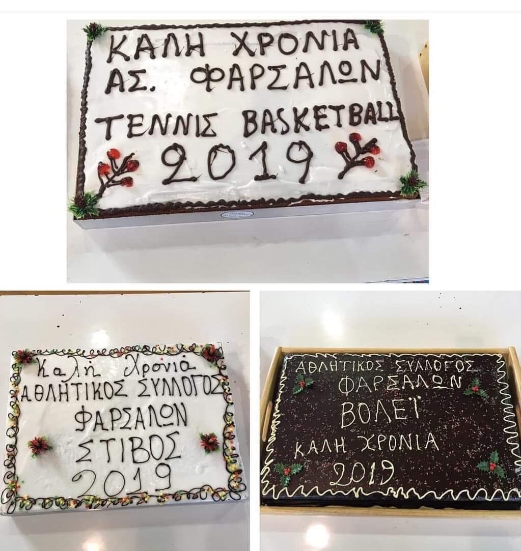 Photo of Οι τυχεροί και τα δώρα της κοπής πίτας του Αθλητικού Συλλόγου Φαρσάλων
