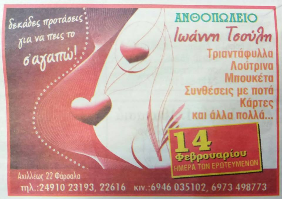 "Photo of Δεκάδες προτάσεις για να πεις το ""σ' αγαπώ"" στο Ανθοπωλείο ""Ιωάννης Τσούλης""!!!"