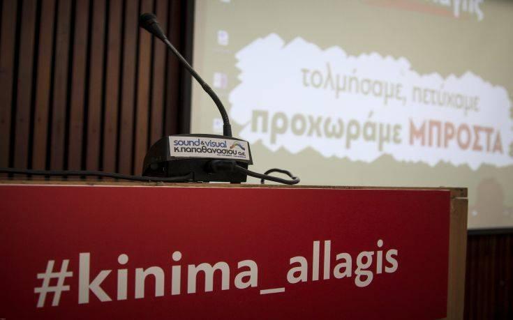 Photo of Τα αποτελέσματα απο την ψηφοφορία του ΚΙΝΑΛ στα Φάρσαλα