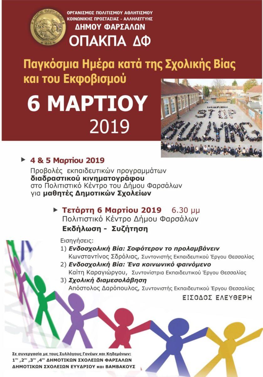 Photo of «Εκδηλώσεις του ΟΠΑΚΠΑΔΦ για την Παγκόσμια Ημέρα κατά της Σχολικής Βίας και του Εκφοβισμού»