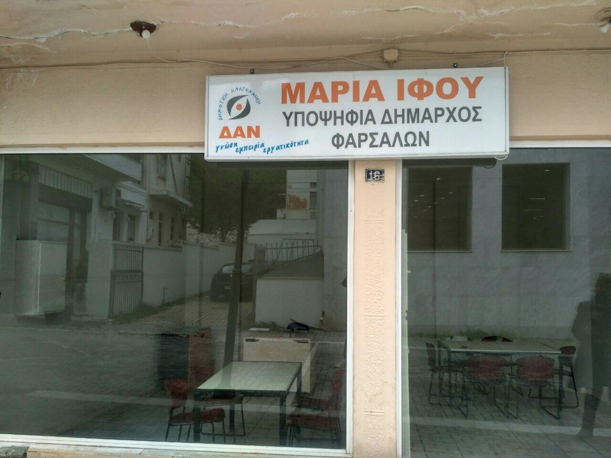 Photo of Άνοιξε το προεκλογικό κέντρο η Μαρία Ίφου