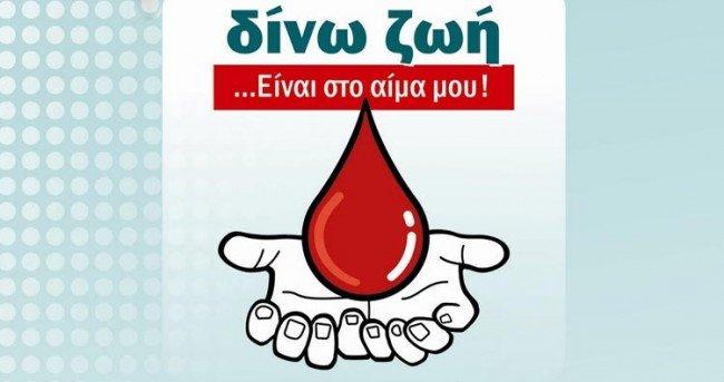 Photo of Αιμοδοτικός και Σαρακατσαναίοι συνδιοργανώνουν αιμοδοσία