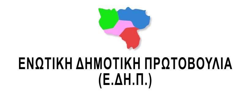 Photo of Πρόσκληση εγκαινίων εκλογικού κέντρου Κώστα Τύμπα (Ε.ΔΗ.Π.)