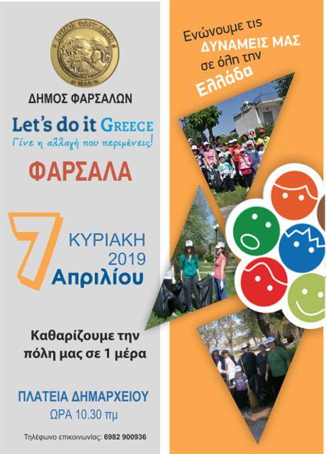 Photo of Ο Δήμος Φαρσάλων συμμετέχει και φέτος στη Διεθνή Περιβαλλοντική Δράση «Let's do it» 2019