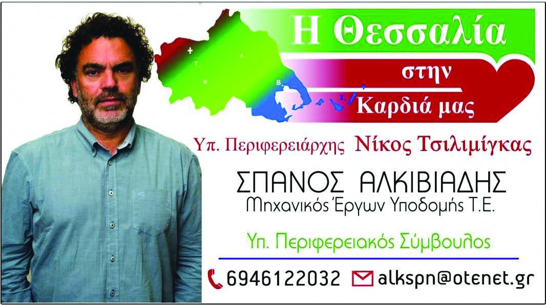 Photo of Υποψήφιος περιφερειακός σύμβουλος ο Φαρσαλινός Αλκιβιάδης Σπανός, στο πλευρό του κ. Τσιλίμιγκα