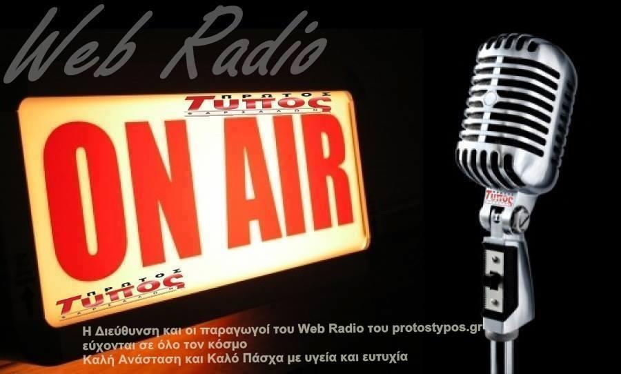 Photo of Το Web Radio του protostypos σας εύχεται Καλή Ανάσταση και Καλό Πάσχα!!!