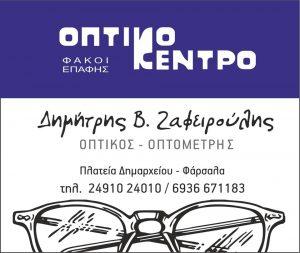 "Photo of Το ""Οπτικό Κέντρο Ζαφειρούλης"" σας εύχεται Καλό Πάσχα!"