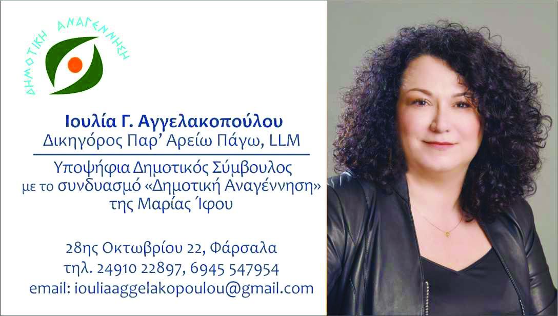 Photo of Στο πλευρό της κ. Μαρίας Ίφου η κ. Ιουλία (Λέτα) Αγγελακοπούλου