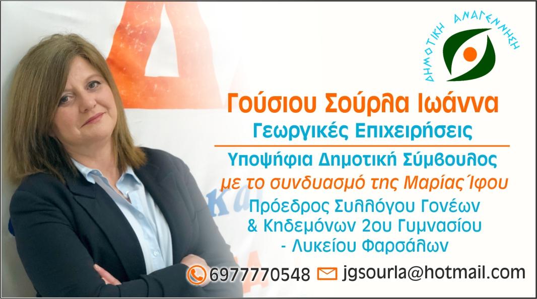 Photo of Με την Μαρία Ίφου υποψήφια η Ιωάννα Γούσιου – Σούρλα