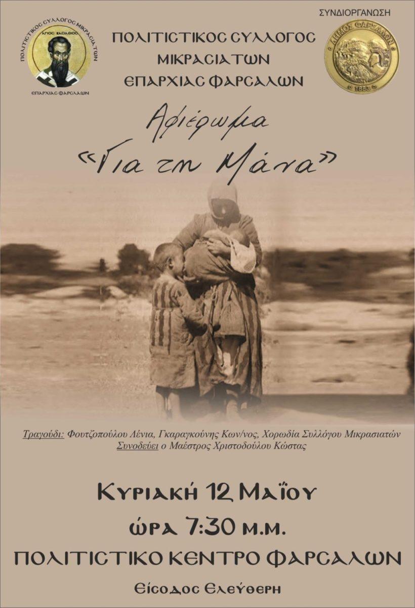 Photo of Μουσικό αφιέρωμα «Για τη Μάνα» από τον Πολ. Σύλλογο Μικρασιατών Επ. Φαρσάλων