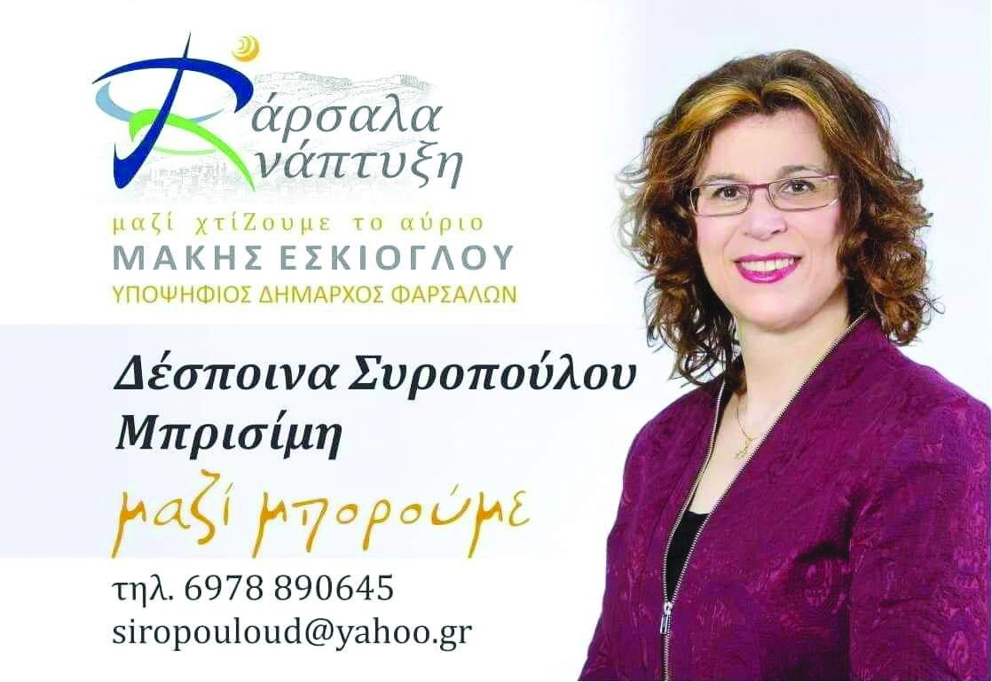 Photo of Συροπούλου: Μαζί μπορούμε τη δημοτική αλλαγή