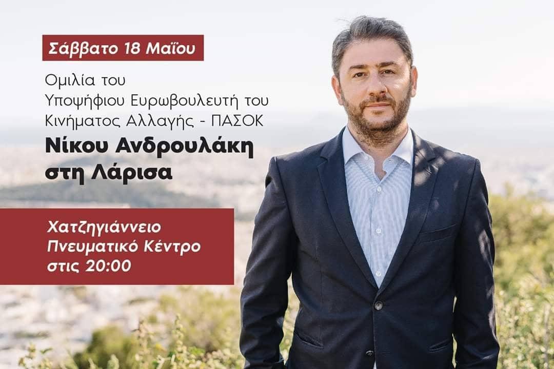Photo of Ομιλία του κ. Νίκου Ανδρουλάκη στην Λάρισα