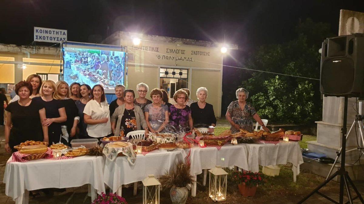 Photo of Με μεγάλη επιτυχία για ακόμη μια χρονιά διεξήχθη η Γιορτή Ψωμιού στη Σκοτούσσα