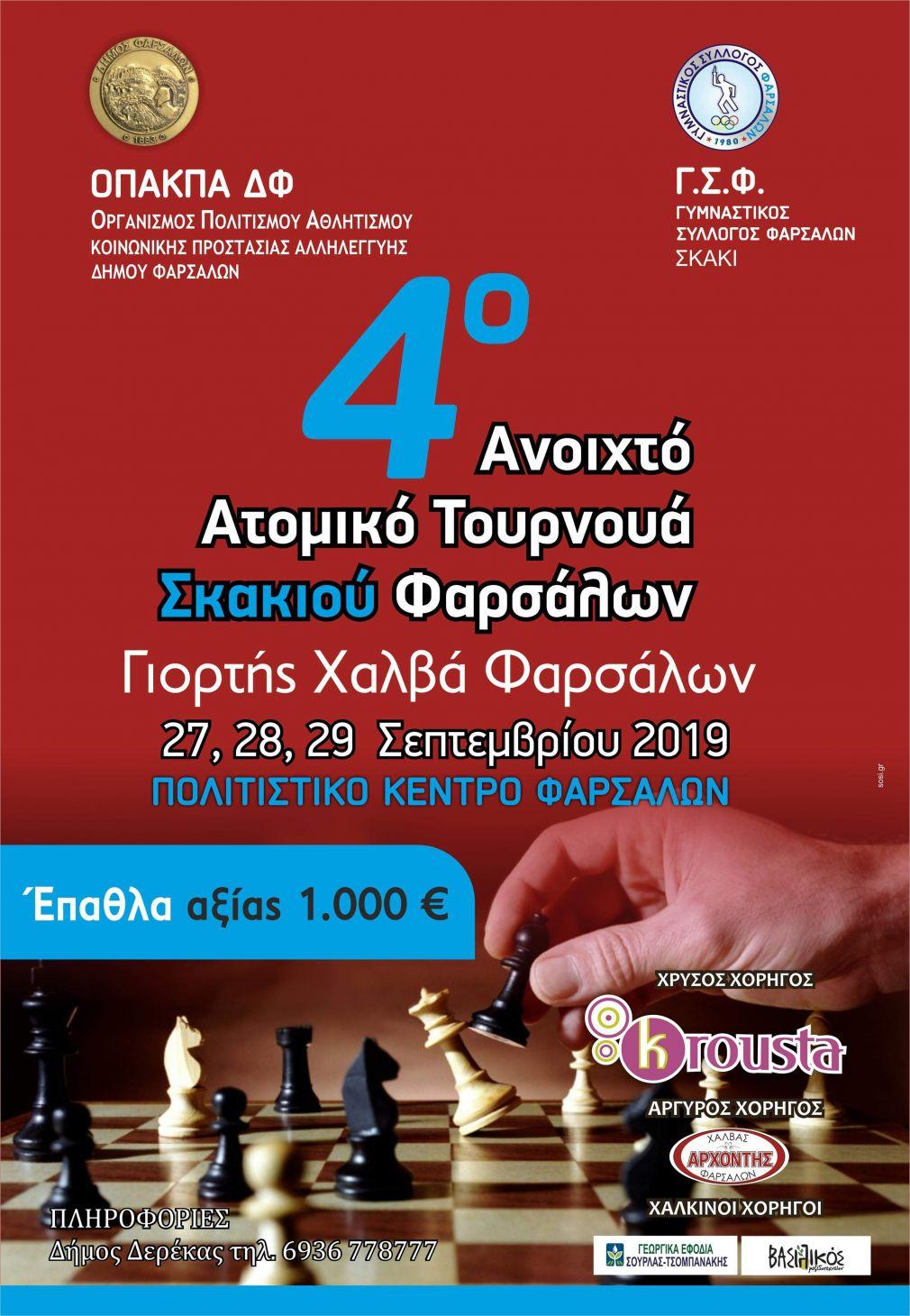 Photo of Σκακιστικός τουρισμός στα Φάρσαλα με το 4ο Τουρνουά Σκακιού
