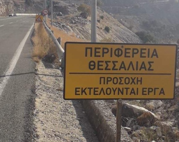 Photo of Δήμος Φαρσάλων: Έργα 30 εκατ. ευρώ από ΕΣΠΑ – Περιφέρεια Θεσσαλίας