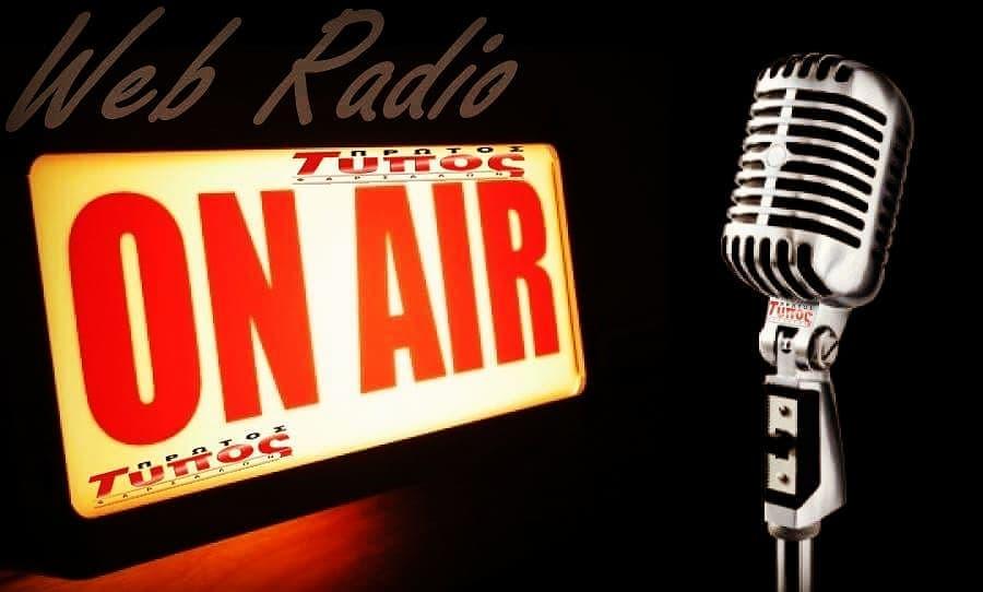 "Photo of Γίνε Ραδιοφωνικός Παραγωγός με δική σου εκπομπή στο Web Radio του ""Πρώτου Τύπου"""