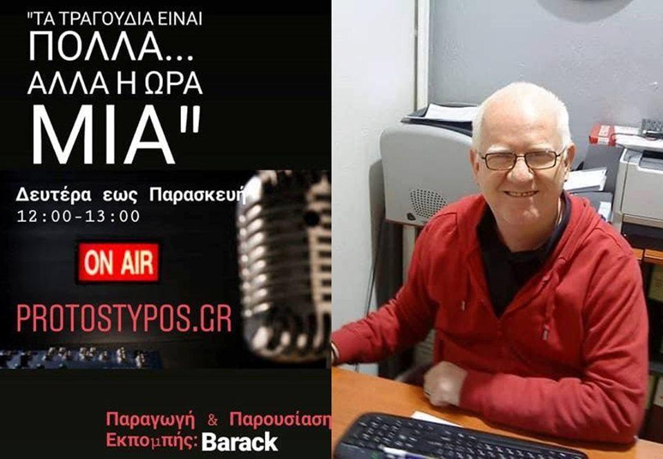 Photo of Νέα καθημερινή μουσική εκπομπή στο Web Radio του Protostypos.gr