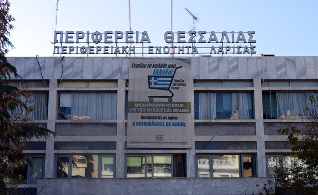 Photo of Ανακοινώθηκε από τον Περιφερειάρχη Κώστα Αγοραστό το νέο σχήμα της Περιφερειακής Αρχής Θεσσαλίας