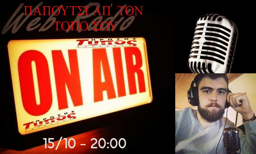Photo of Protostypos – Web Radio (Παπούτσι απ' τον τόπο σου 15/10 – Ολόκληρη Εκπομπή)