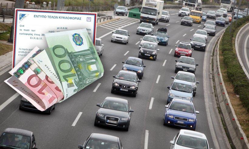 Photo of Αναρτήθηκαν τα τέλη κυκλοφορίας – Τι θα πληρώσει κάθε ιδιοκτήτης