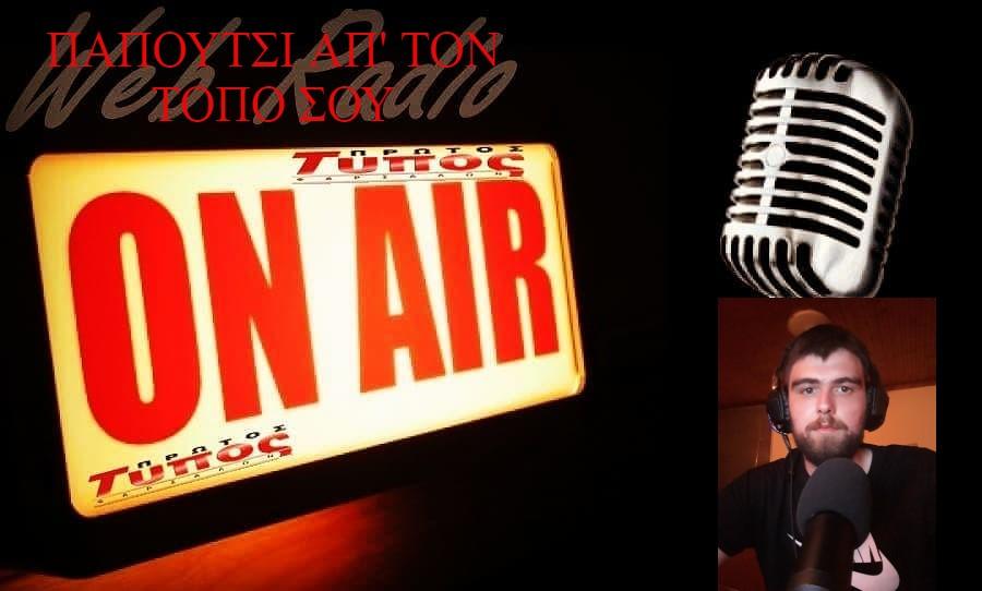 Photo of Protostypos – Web Radio (Παπούτσι απ' τον τόπο σου 7/11 – Ολόκληρη Εκπομπή)