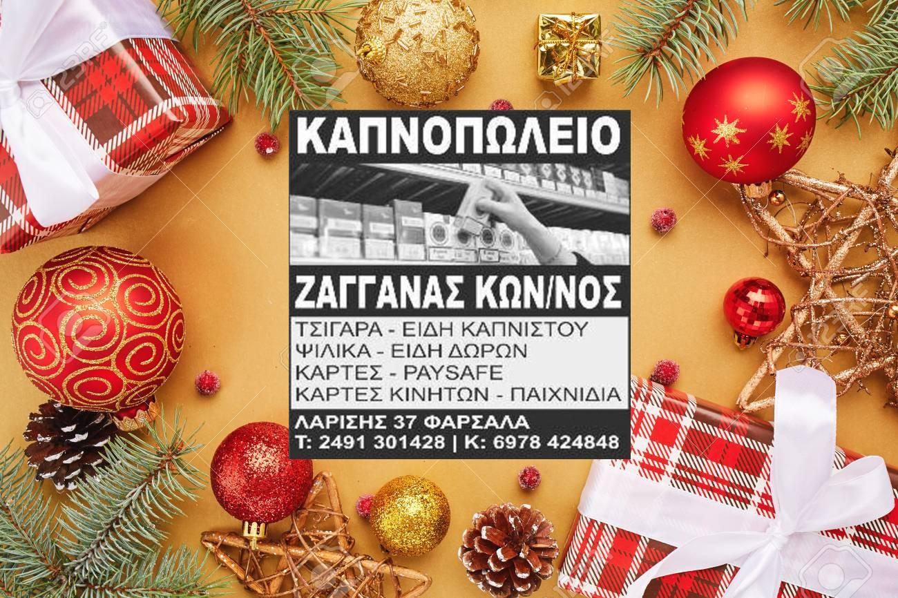 "Photo of To καπνοπωλείο ""Ζαγγανάς Κωνσταντίνος"" σας εύχεται!!!"
