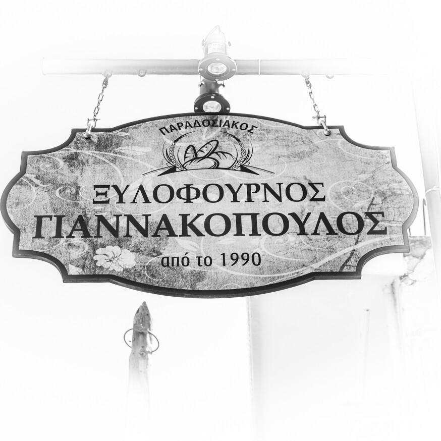 "Photo of Τα καταστήματα ""Παραδοσιακός Ξυλόφουρνος Γιαννακόπουλος"" σας εύχονται Καλή Χρονιά!!!"