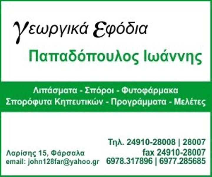 "Photo of Το γεωπονικό γραφείο ""Παπαδόπουλος Ιωάννης"" σας εύχεται Καλή Χρονιά!!!"
