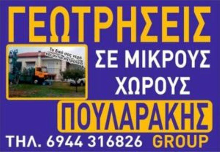 "Photo of Η εταιρεία ""Πουλαράκης Group"" σας εύχεται Καλή Χρονιά!!!"