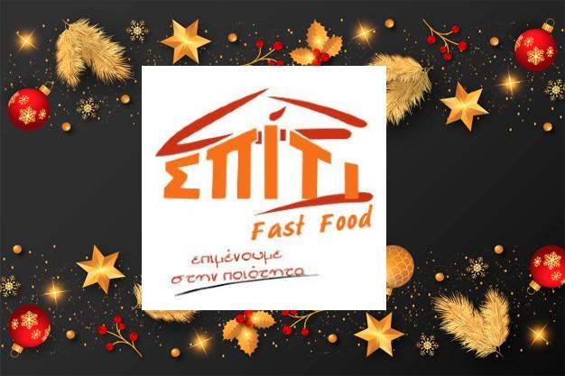 "Photo of Το ""Fast Food Σπίτι"" σας εύχεται!!!"