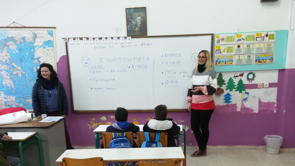Photo of Συναισθήματα: Δράση για μαθητές Ρομά