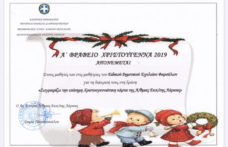 Photo of Το πρώτο βραβείο κέρδισαν μαθητές του ειδικού σχολείου στα Φάρσαλα