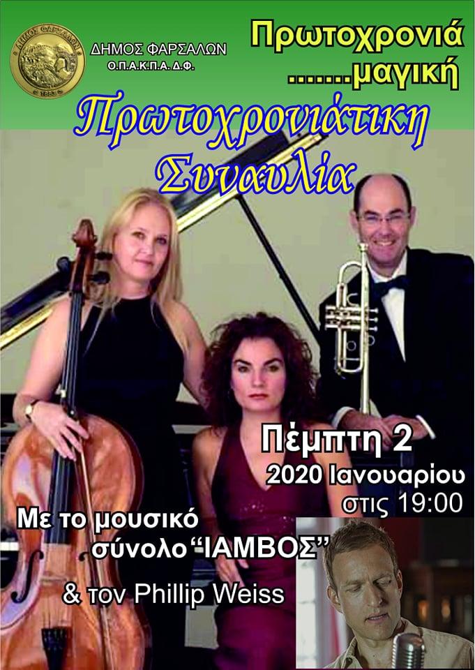 Photo of Tο μουσικό σύνολο Ίαμβος και ο Philipp Weiss στα Φάρσαλα