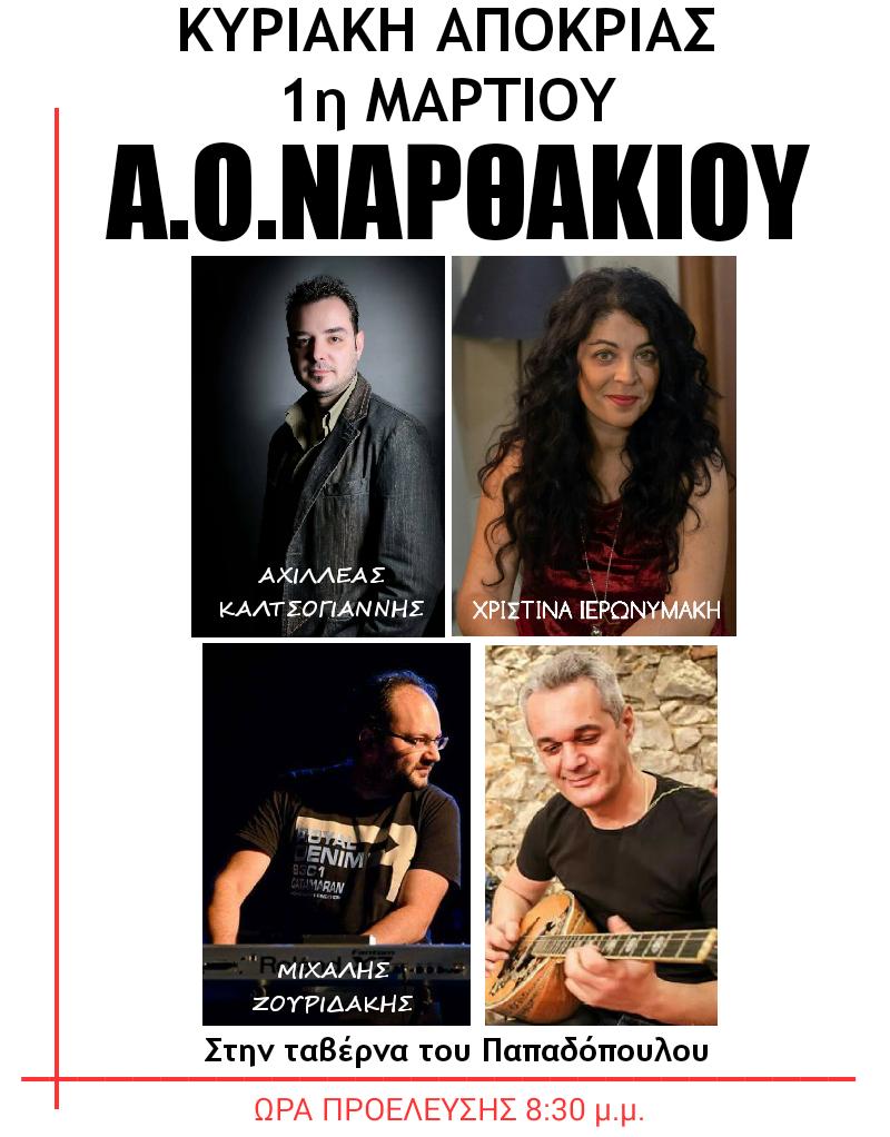 """Photo of """"Χορεύει"""" ο Α.Ο. Ναρθακίου"""