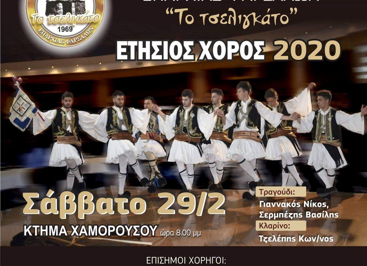 """Photo of """"Χορεύουν"""" οι Σαρακατσαναίοι στα Φάρσαλα"""