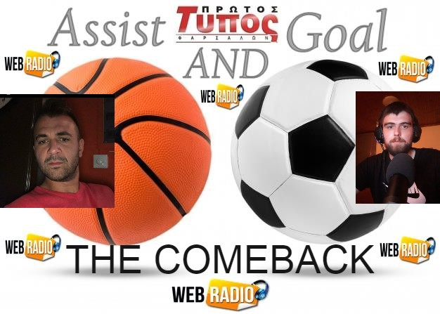 Photo of Protostypos – Web Radio (Assist & Goal 19/3 – Ολόκληρη Εκπομπή)