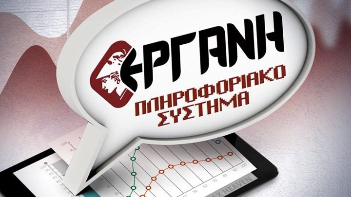 """Photo of """"Εργάνη"""": Παράταση για τις δηλώσεις των εργοδοτών"""