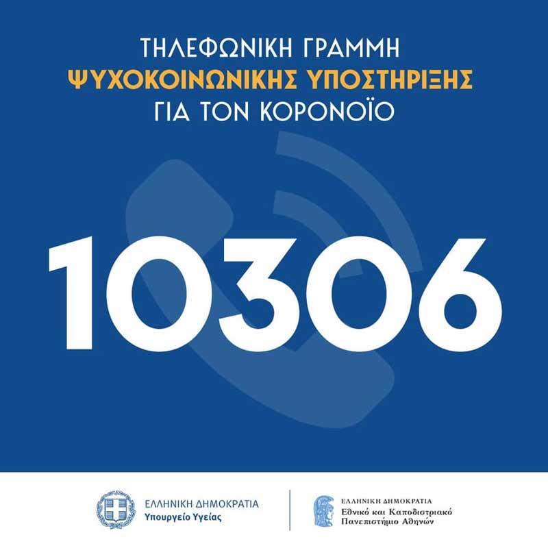 Photo of Κορονοϊός: Τηλεφωνική γραμμή ψυχοκοινωνικής υποστήριξης 10306