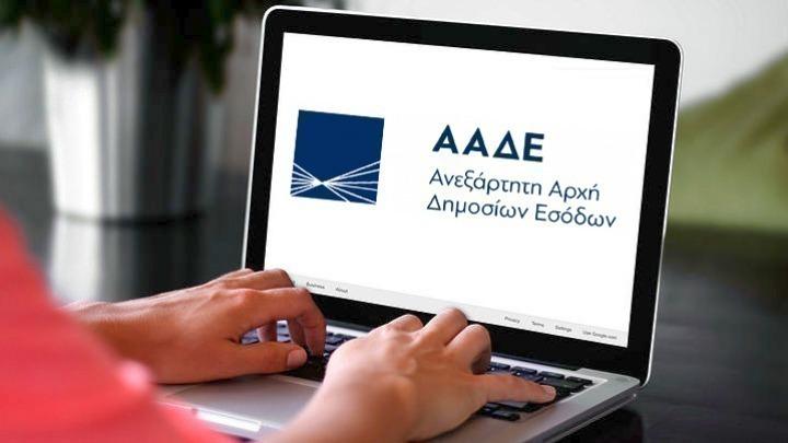 Photo of ΑΑΔΕ: άνοιξε η εφαρμογή για την αναστολή λήξης και πληρωμής επιταγών