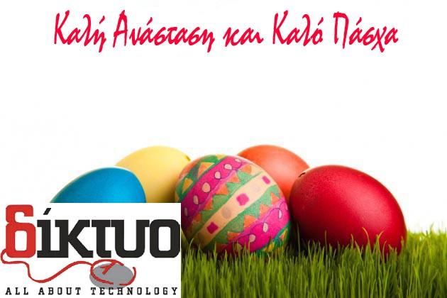 """Photo of Η Εταιρεία """"Δίκτυο"""" σας εύχεται Καλό Πάσχα!"""