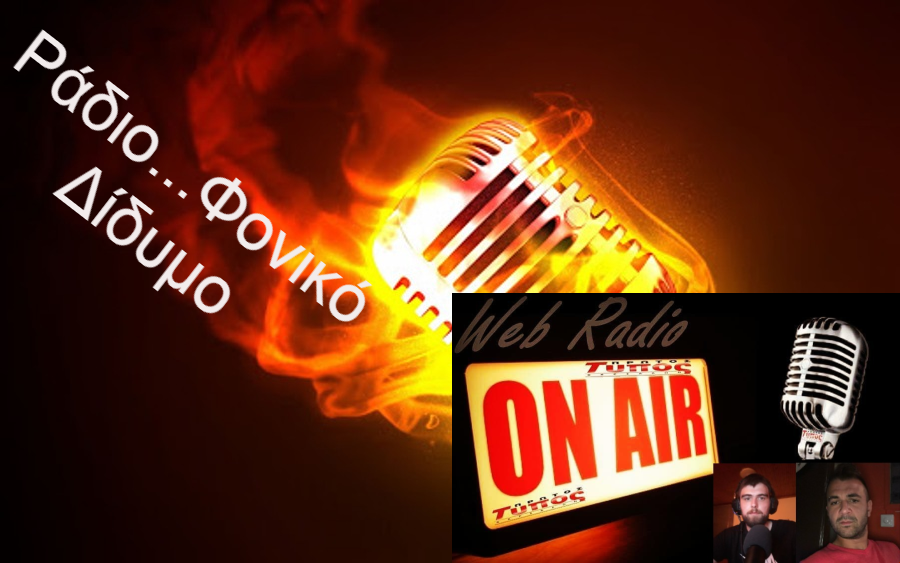 Photo of Protostypos – Web Radio (Ράδιο…φονικό Δίδυμο 27/5 – Ολόκληρη Εκπομπή)